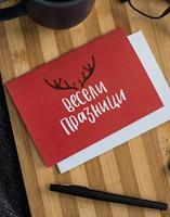 "Картичка ""Весели празници"