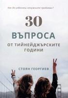30 въпроса от тийнейджърските години