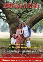 Братска любов - брой 01 (341), 2020 [Списание]