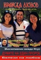 Братска любов - брой 02 (342), 2020 [Списание]