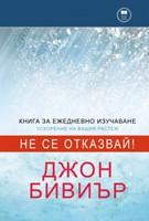 """Наръник и Молитви за книгата """"Не се отказвай"""""""