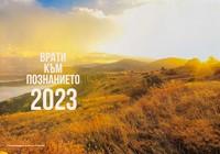 Календар 2021 - Врати към познанието