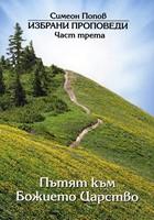 Пътят към Божието царство избрани проповеди IIIч.