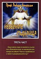 Небесните съдилища (трета част)