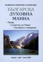 Българска духовна манна - април, май, юни 2020