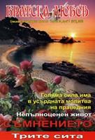 Братска любов - брой 07 (347), 2020 [Списание]