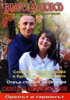 Братска любов - брой 08 (348), 2020 [Списание]