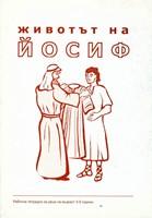 Животът на Йосиф (5-9г)