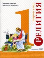 Учебник по Религия - Благонравие за 1 клас