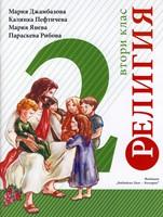 Учебник по Религия - Благонравие за 2 клас