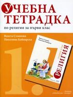 Учебна тетрадка по религия за първи клас (Благонравие)