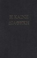 Библия на оригиналните езици (СЗ-иврит; НЗ-гръцки)