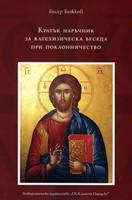 Кратък наръчник за катехизическа беседа при поклонничество