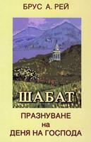Шабат