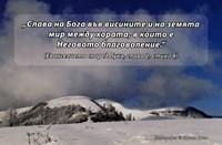 Еднолистна картичка със стих - Лука 2:11