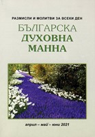 Българска духовна манна - април, май, юни 2021