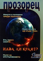 Прозорец - 1/2020
