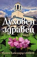 Духовен здравец - книга 1