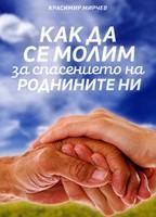 Как да се молим за спасението на роднините ни