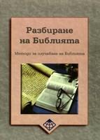 Разбиране на Библията