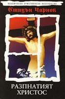 Разпнатия Христос
