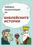 Забавна енциклопедия на библейските истории (1 част)