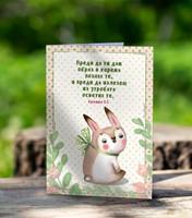 """Картичка """"Преди да ти дам образ..."""" - Еремия 1:5"""