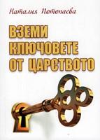 Вземи ключовете от Царството