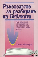 Ръководство за разбиране на Библията (paperback)