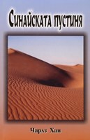 Синайската пустиня