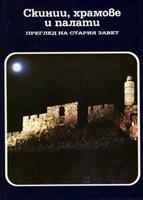 Скинии, храмове и палати