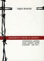 Безкръвното гонение на църквата (тоталитарната държава срещу Божията църква в България 1960-1991г.) (меки корици)