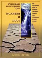 Формиране на историята чрез молитва и пост