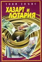 Хазарт и лотария