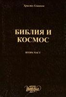 Библия и космос - II част