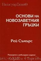 Основи на Новозаветния гръцки - учебник
