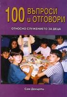 100 Въпроси и отговори