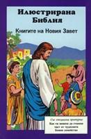 Илюстрирана Библия за деца - книгите на Новия Завет
