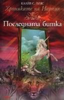 Хрониките на Нарния: Последната битка