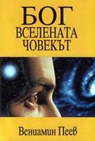 Бог, вселената, човекът
