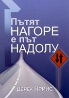 Пътят нагоре е път надолу