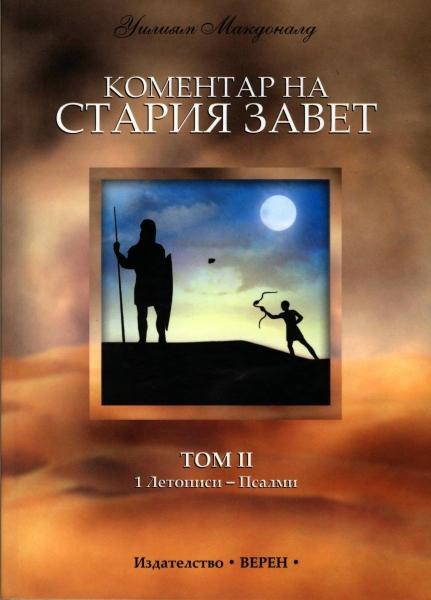 Коментар на СТАРИЯ ЗАВЕТ - том II - 1 Летописи - Псалми