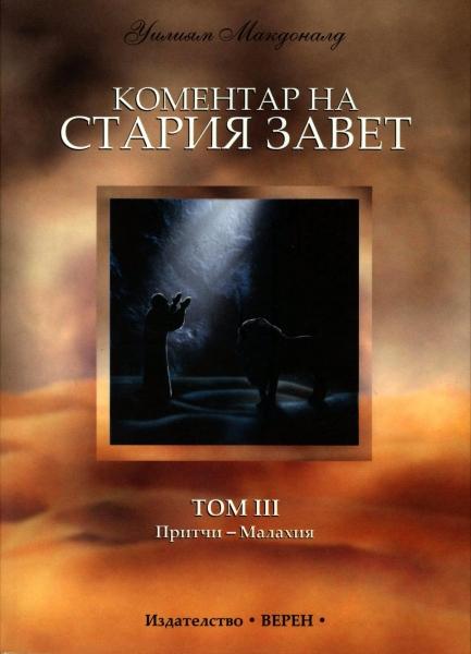 Коментар на СТАРИЯ ЗАВЕТ - том III - Притчи - Малахия