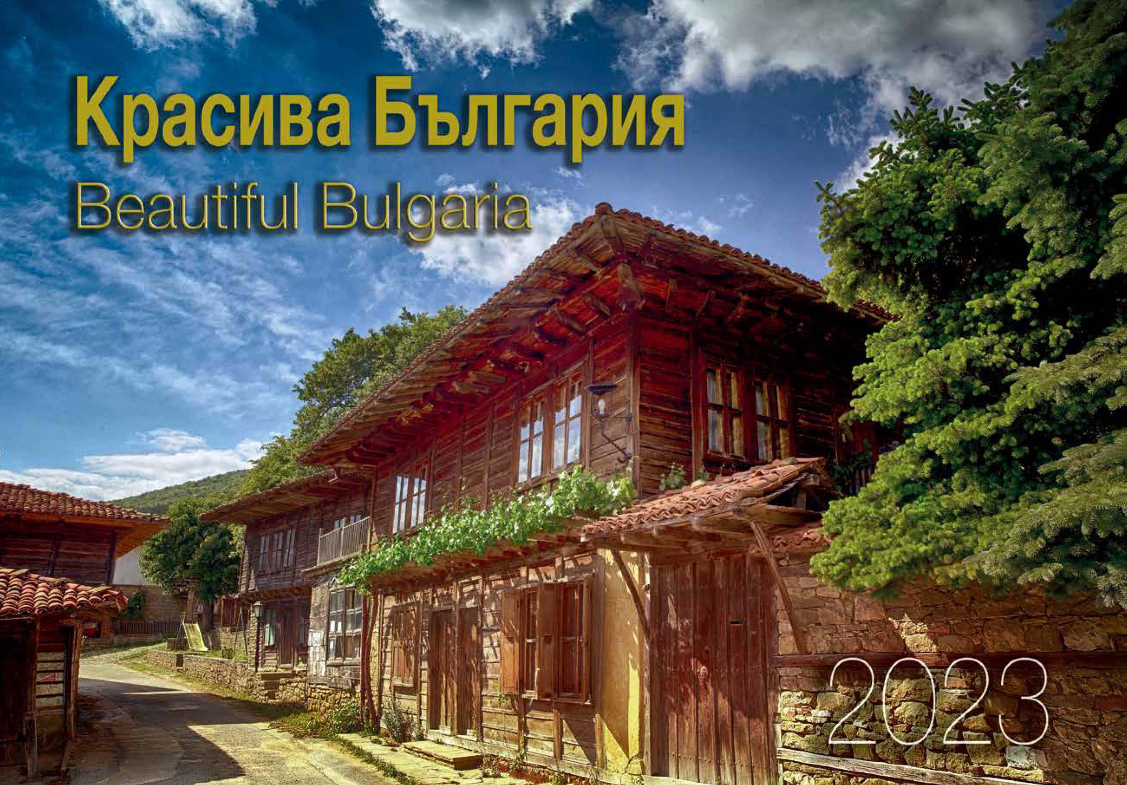 Календар 2021 - Красива България
