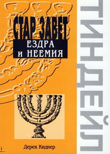 Ездра и Неемия
