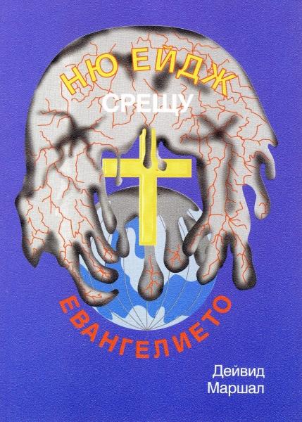 Ню Ейдж срещу Евангелието