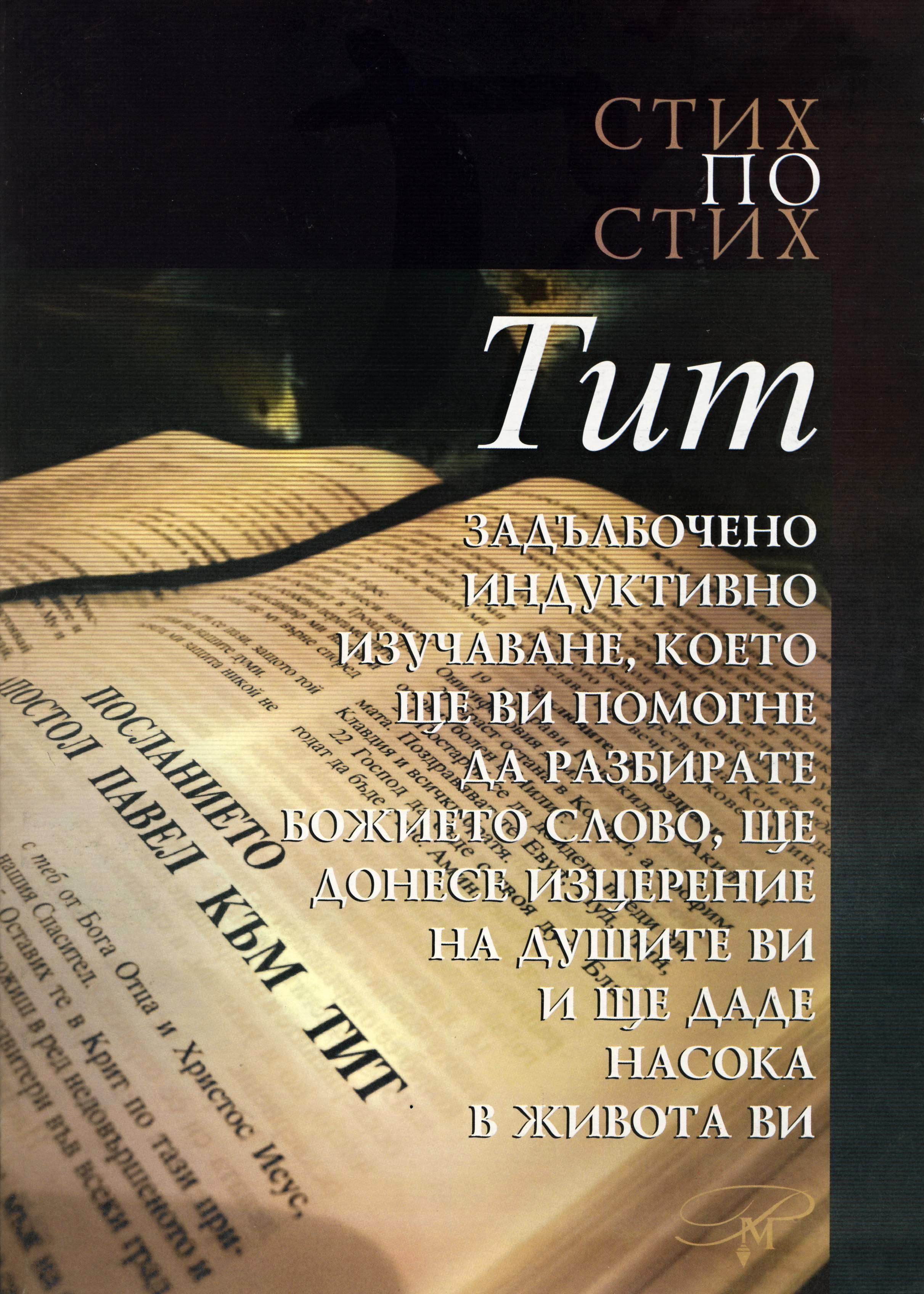 Тит - Стих по стих