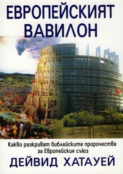 Европейският Вавилон какво разкриват библейските пророчества за Европейския  Съюз