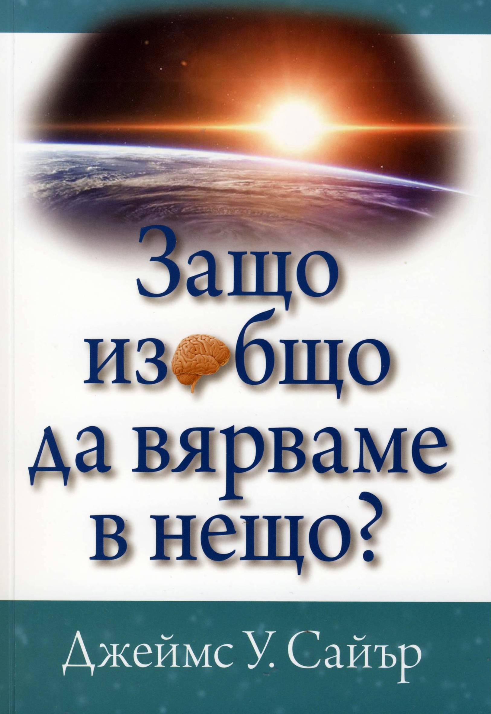 Защо изобщо да вярваме в нещо?