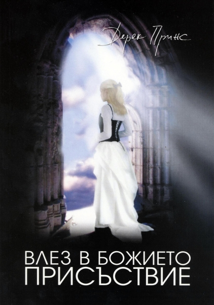 Влез в Божието присъствие